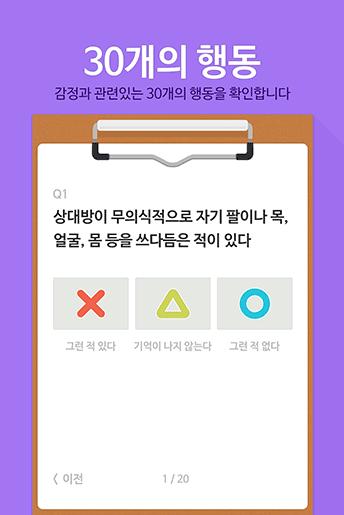 테이트행동테스트_244_스크린샷2_수정