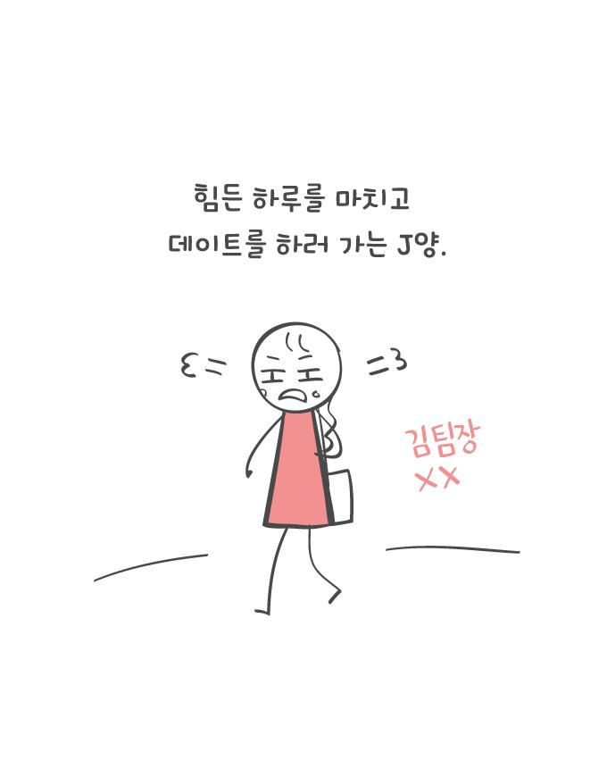 힘든 하루를 마치고 데이트를 하러 가는 J양.