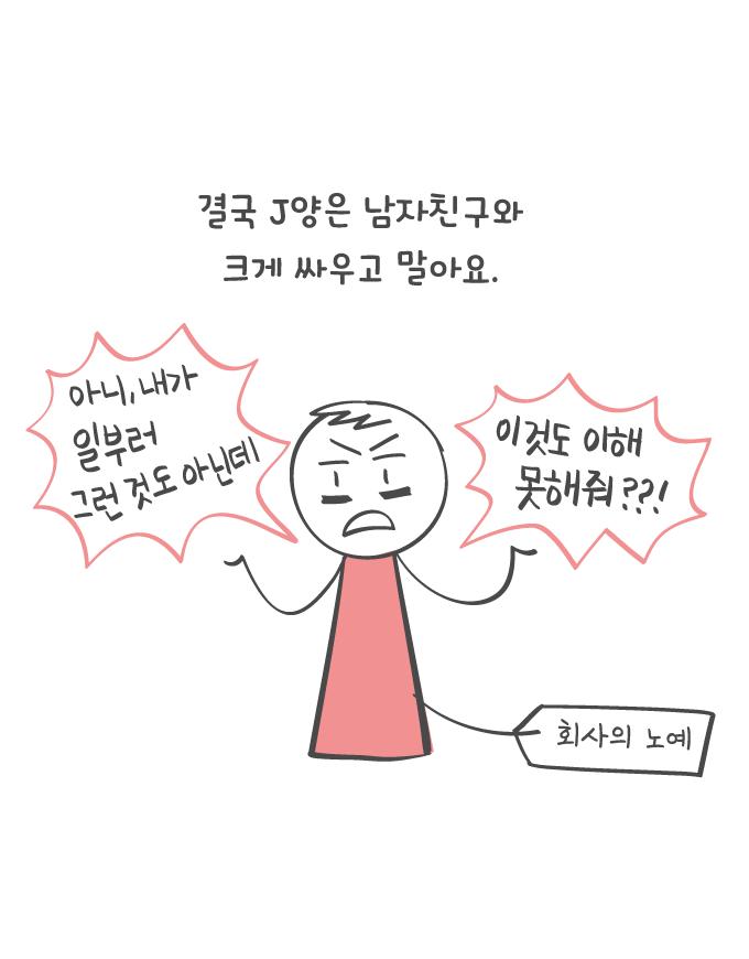 결국 J양은 남자친구와 크게 싸우고 말아요.