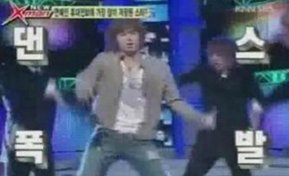 댄스 폭발